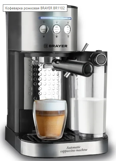 Кофеварка Brayer BR1102