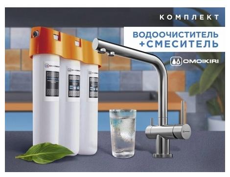 Смеситель Omoikiri Nagano хром + фильтр для очистки воды Pure drop Lite