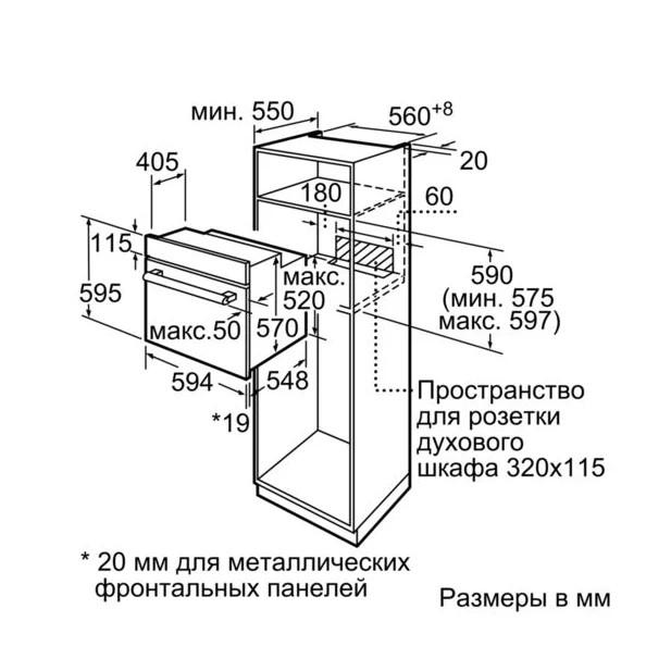 Духовой шкаф Bosch HBF 534EF0R