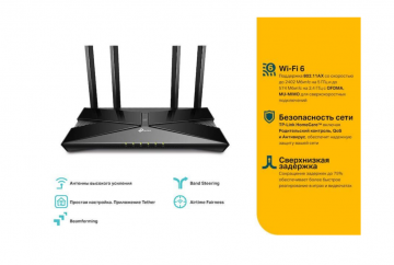 Маршрутизатор TP-LINK ARCHER AX50 AX3000