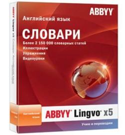 "Словари Lingvo х5 ""20 языков"" домашняя версия (коробка)"
