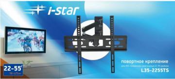 Кронштейн I-STAR L35-2255TS