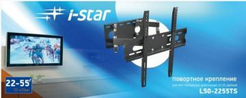 Кронштейн I-STAR L50-2255TS