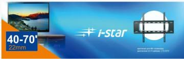 Кронштейн I-STAR L75-4070
