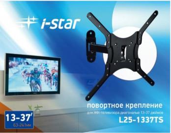 Кронштейн I-STAR L25-1337TS