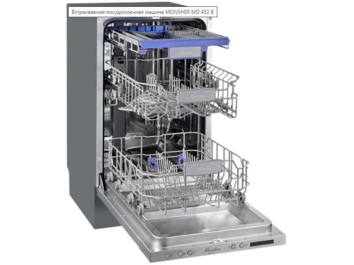 Встраиваемая посудомоечная машина MONSHER MD 452