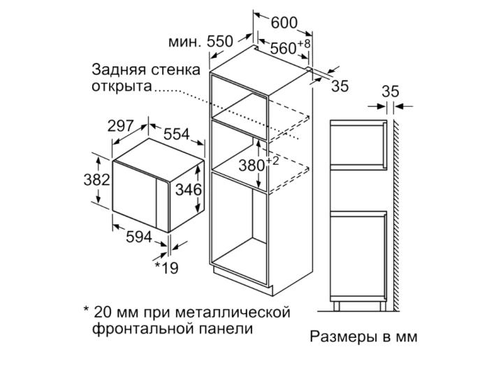 Встраиваемая микроволновая печь Bosch BFL520MS0