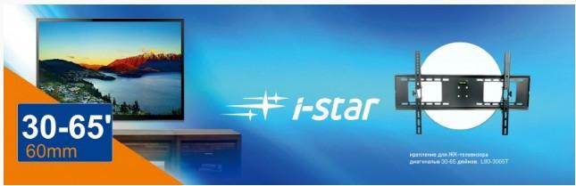Кронштейн I-STAR L80-3065T