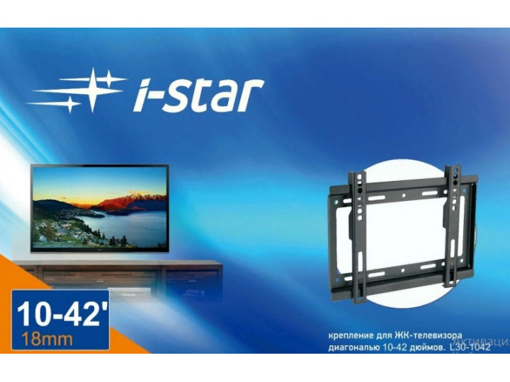 Кронштейн I-STAR L30-1042T